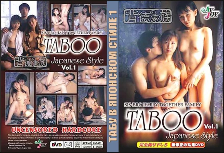 секс табу порно фильм