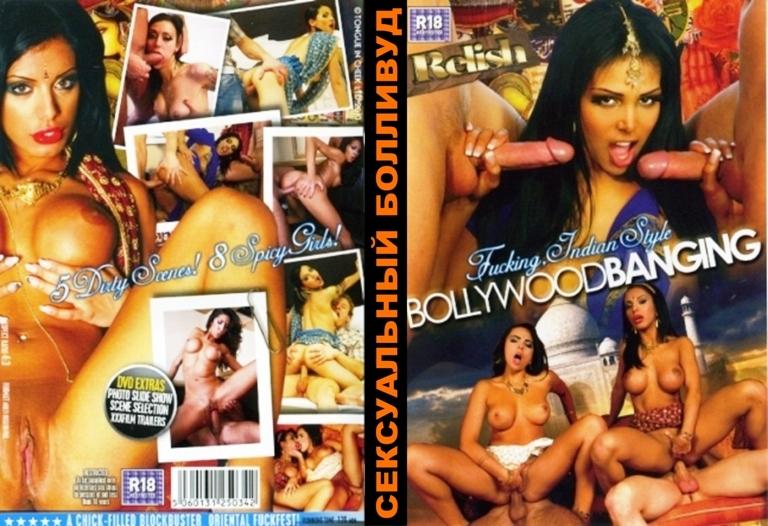 porno-bollivud-film