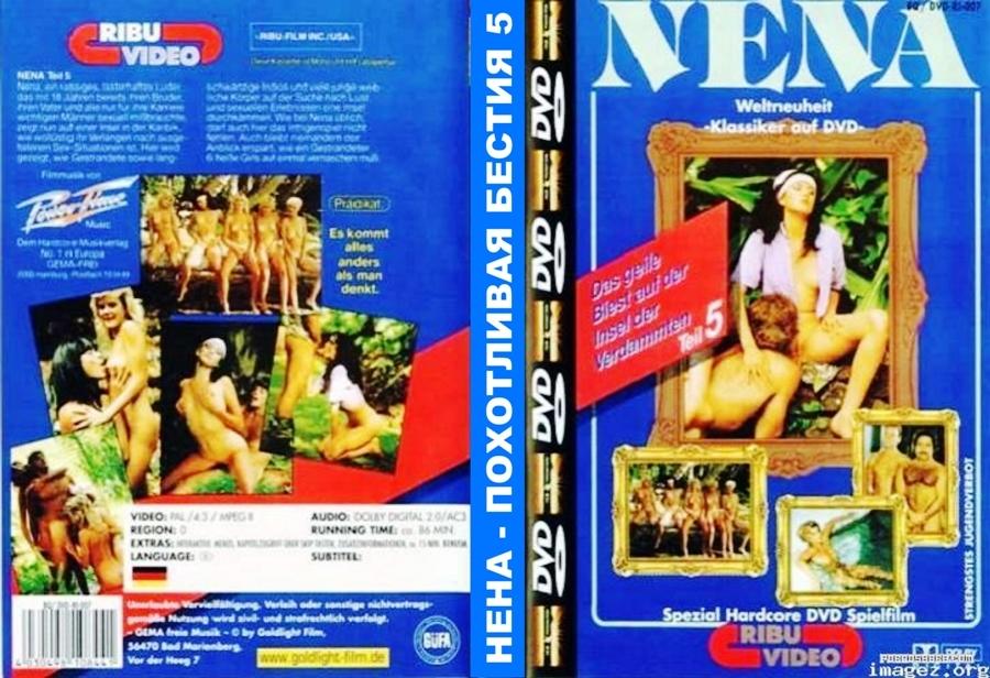 Нена порно фильм с переводом