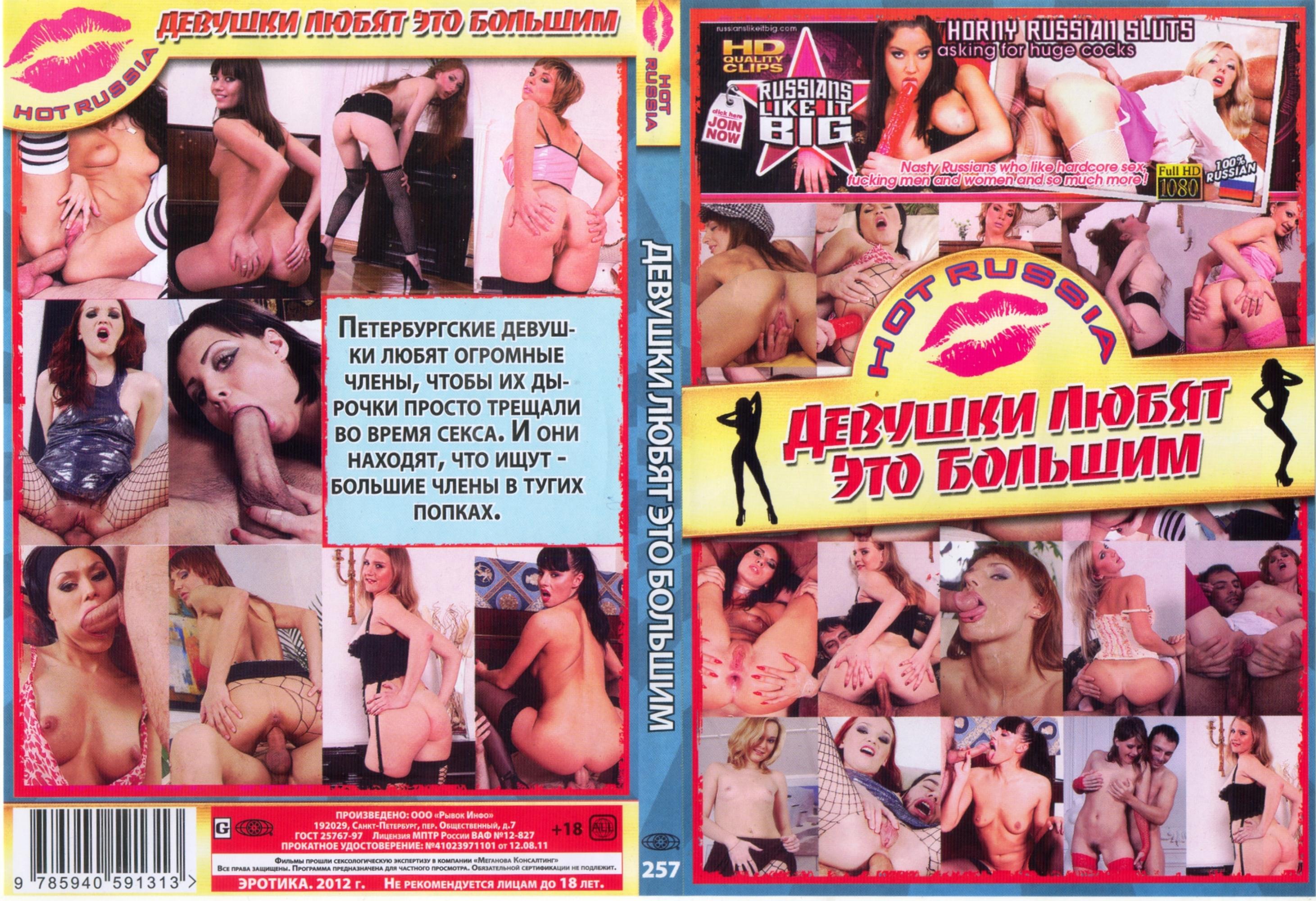 Купить порно с русским переводом фото 694-882