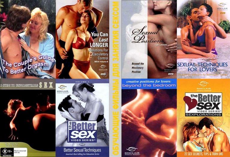 Документальные обучающие фильмы о сексе