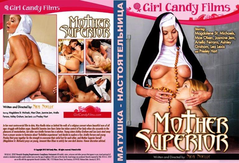 настоятельница монастыря порно