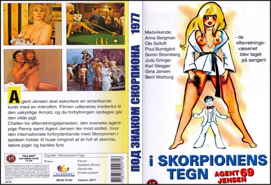 Скорпиона под онлайн знаком порно 1977