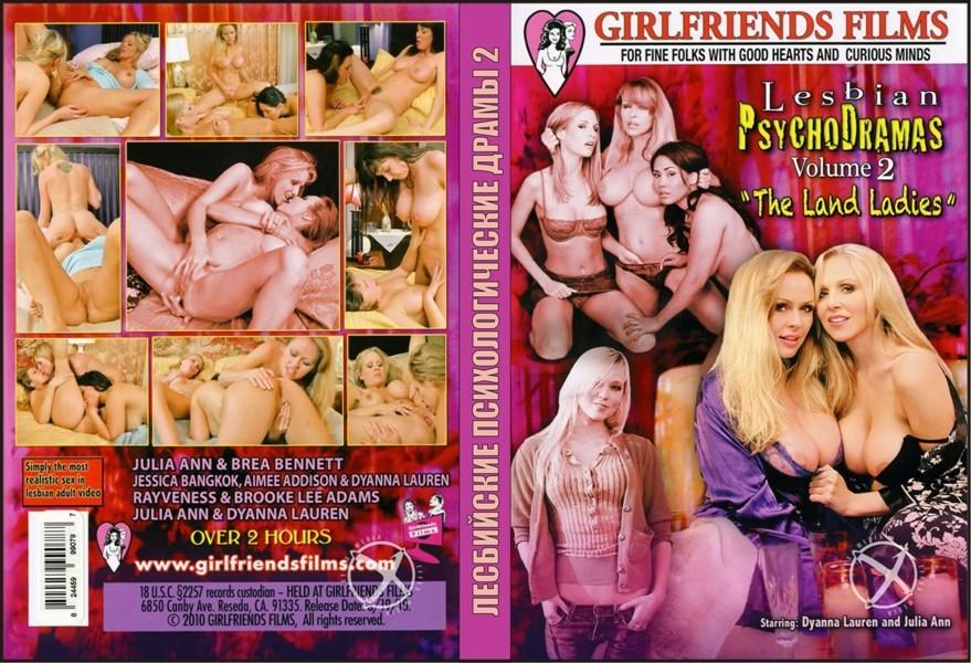 Порно фильм лесбийский психодром 10736 фотография