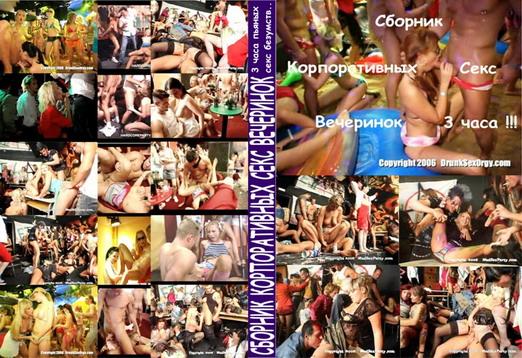 Сборник Корпоративных Секс Вечеринок - The Collection Corporative Sex Parti