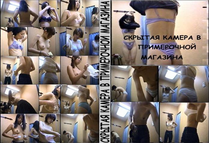 porno-onlayn-skritoy-kameroy-v-primerochnih-magazinov