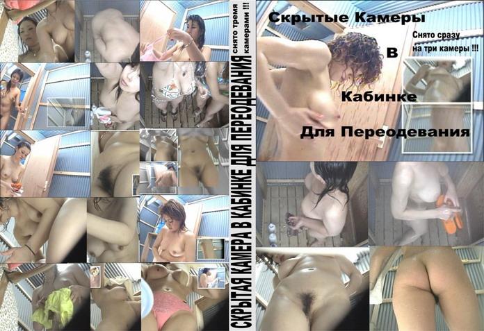 порно снятое скрытой камерой в кабинках для переодевания